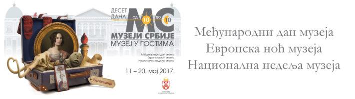 """Muzeji Srbije """"10 dana od 10 dо 10"""" – """"Muzej u gostima"""" оd 11. dо 20. mаја 2017. godine"""